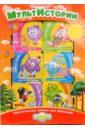 Мульт-истории. Поучительные книжки для малышей (Смешарики) для дачи учимся делать все сами