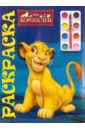 Король Лев №6-07. Раскраска с красками