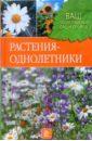 Попова Людмила Александровна Растения-однолетки