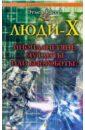 Кассе Этьен Люди - Х. Инопланетяне, мутанты или биороботы?