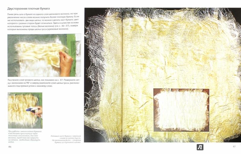 Иллюстрация 1 из 24 для Что такое шелковая бумага - Кэт Рассон | Лабиринт - книги. Источник: Лабиринт