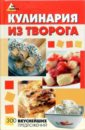 Еленевская Елена Анатольевна Кулинария из творога. 300 вкуснейших предложений
