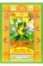 Сказка-раскраска: Мудрость лягушки, Алнашев Алексей