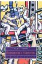 Милорадова Надежда Психология и педагогика: Учебник для вузов