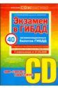 Копусов-Долинин А. И. Экзамен в ГИБДД. 40 новых экзаменационных билетов. Категории С и D (+ CD)