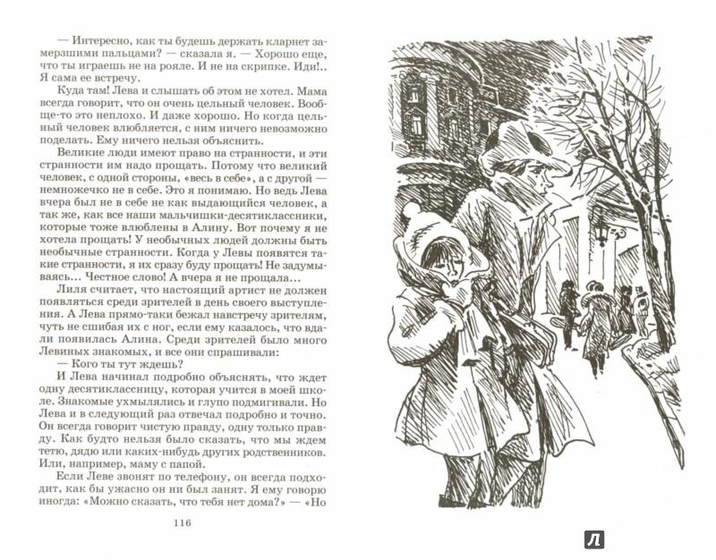 Иллюстрация 1 из 8 для Третий в пятом ряду. Повести - Анатолий Алексин | Лабиринт - книги. Источник: Лабиринт