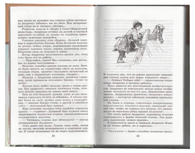 Иллюстрация 1 из 25 для Зодчие - Александр Волков | Лабиринт - книги. Источник: Лабиринт
