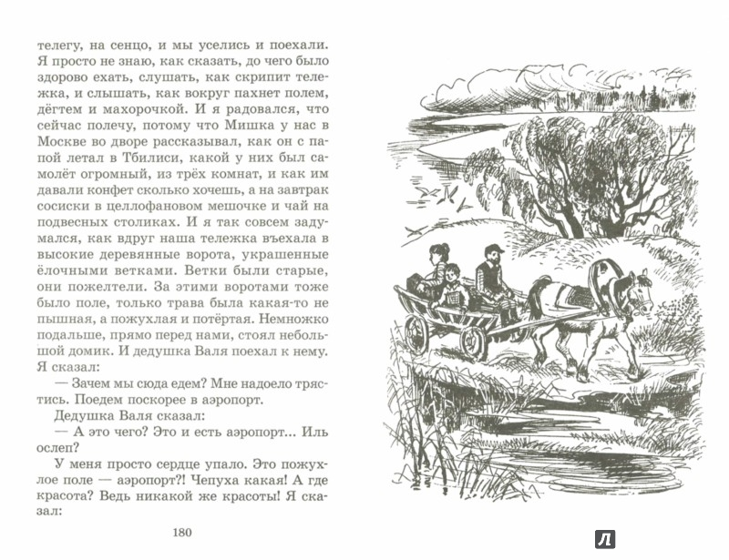 Иллюстрация 1 из 10 для Хитрый способ. Из Денискиных рассказов - Виктор Драгунский | Лабиринт - книги. Источник: Лабиринт