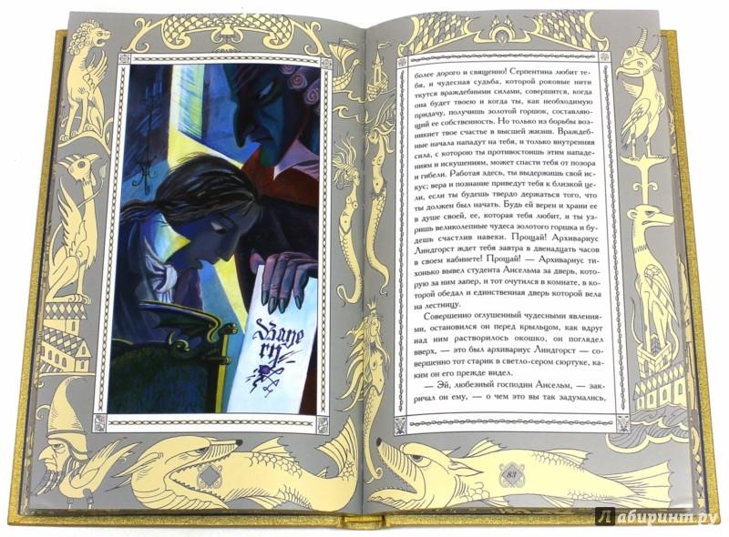Иллюстрация 1 из 41 для Золотой горшок. Сказка из новых времен - Гофман Эрнст Теодор Амадей | Лабиринт - книги. Источник: Лабиринт
