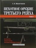 Пехотное оружие Третьего рейха. Длинноствольное групповое оружие. Том 3