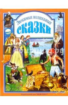 Любимые волшебные сказки проф пресс любимые сказки сказки русских писателей
