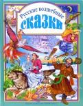 Русские волшебные сказки. Из сборника А. Н. Афанасьева