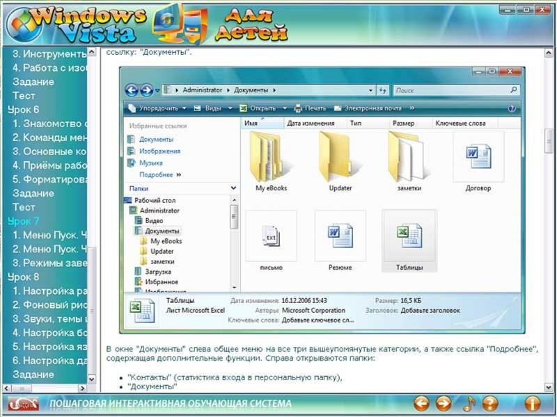 Иллюстрация 1 из 3 для Самоучитель Windows Vista для детей (CDpc) | Лабиринт - софт. Источник: Лабиринт