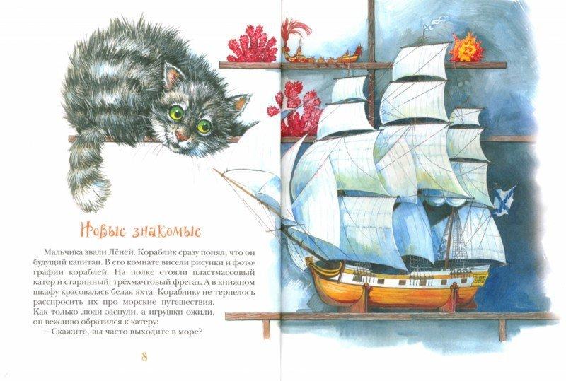 Иллюстрация 1 из 25 для Смелый кораблик - Тамара Крюкова | Лабиринт - книги. Источник: Лабиринт