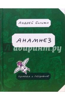 Анамнез. Правда о Петровиче