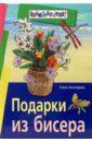 Золотарева Елена Николаевна Подарки из бисера