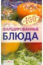Тихомирова Вера Анатольевна Фаршированные блюда