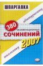 Шпаргалки: 380 экзаменационных сочинений: учебное пособие