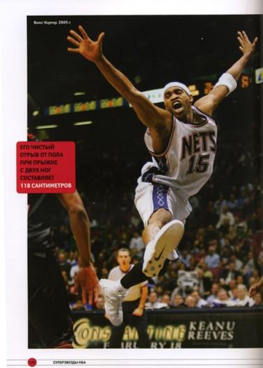 Иллюстрация 1 из 40 для НБА - Владимир Гомельский | Лабиринт - книги. Источник: Лабиринт