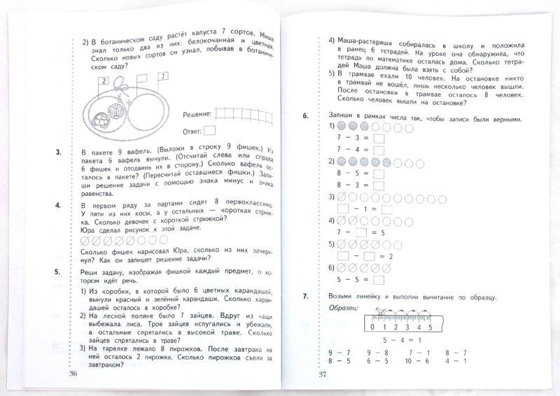 Решебник Дидактические Материалы 4 Класс Рудницкая