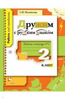 Дружим с русским языком. 2 класс. Рабочая тетрадь №2 для учащихся общеобразовательных учреждений