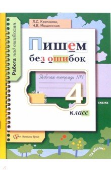 Пишем без ошибок. 4 класс. Рабочая тетрадь №1 для учащихся общеобразовательных учреждений