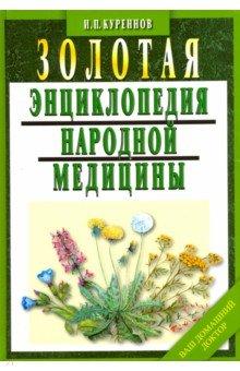 Золотая энциклопедия народной медицины отсутствует копилка народной мудрости