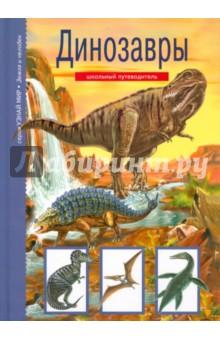 Динозавры. Школьный путеводитель