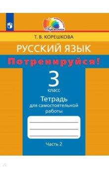 Потренируйся! 3 класс. Тетрадь для самостоятельной работы по русскому языку. Часть 2. ФГОС