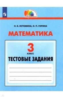 Математика. 3 класс. Тестовые задания с выбором одного верного ответа. ФГОС