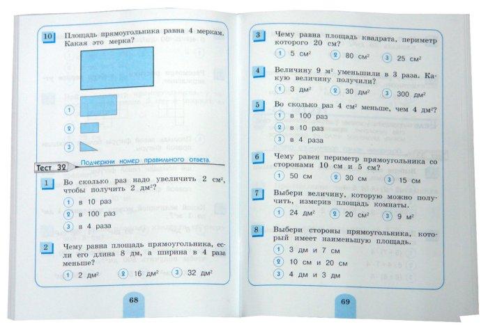 Иллюстрация 1 из 13 для Математика. 3 класс. Тестовые задания с выбором одного верного ответа. ФГОС - Истомина, Горина | Лабиринт - книги. Источник: Лабиринт