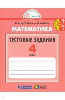 Книга Математика класс Тестовые задания с выбором одного  Математика 4 класс Тестовые задания с выбором одного верного ответа