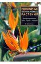Грюнвальд Вальтер Популярные комнатные растения: распространенные виды, сорта и гибриды