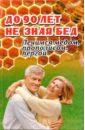 Обложка До 90 лет не зная бед: Лечимся медом, прополисом, пергой и остальными продуктами пчеловодства