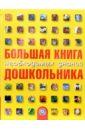 цена на Большая книга необходимых знаний дошкольника (+CD)
