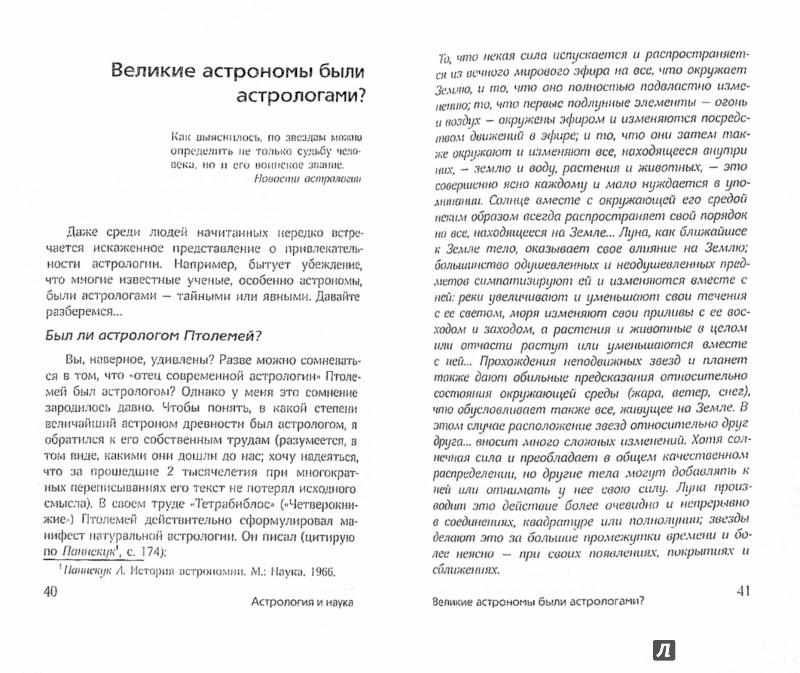 Иллюстрация 1 из 11 для Астрология и наука - Владимир Сурдин | Лабиринт - книги. Источник: Лабиринт