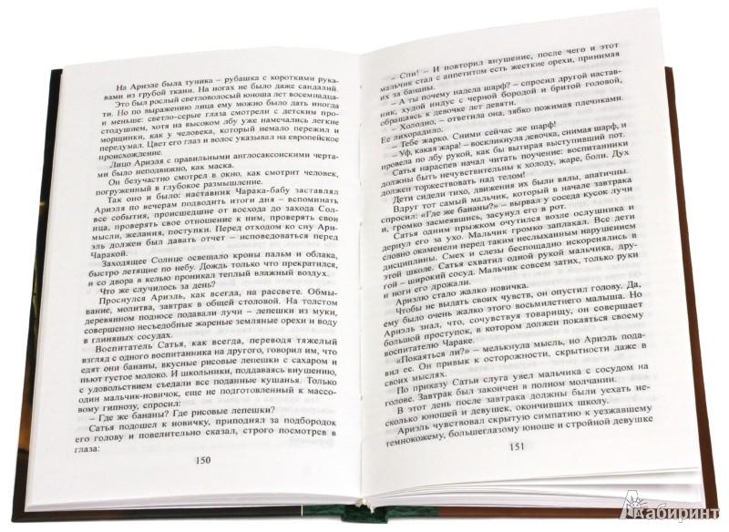 Иллюстрация 1 из 2 для Голова профессора Доуэля. Ариэль - Александр Беляев | Лабиринт - книги. Источник: Лабиринт