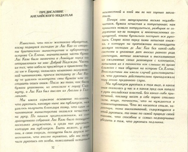 Иллюстрация 1 из 16 для Максимы и мысли узника Святой Елены - Наполеон Бонапарт | Лабиринт - книги. Источник: Лабиринт