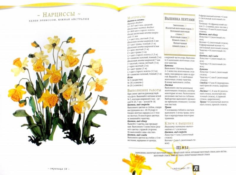 Иллюстрация 1 из 26 для Вышивка лентами | Лабиринт - книги. Источник: Лабиринт