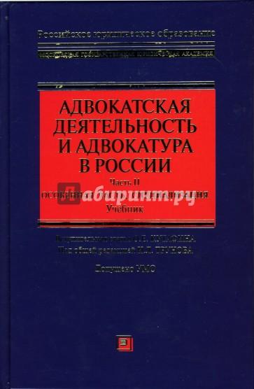 ТРУНОВ АДВОКАТСКАЯ ДЕЯТЕЛЬНОСТЬ И АДВОКАТУРА В РОССИИ СКАЧАТЬ БЕСПЛАТНО