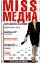 Нечаева Наталья Георгиевна MISSМЕДИА. Бои эфирного значения: Роман
