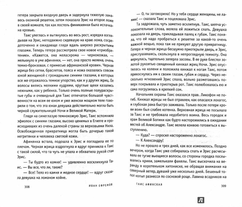 Иллюстрация 1 из 3 для Таис Афинская - Иван Ефремов | Лабиринт - книги. Источник: Лабиринт