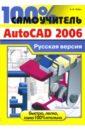 Бебрс А.М. 100% самоучитель AutoCad 2006: Русская версия david byrnes autocad 2006 for dummies