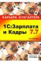 Селищев Николай Викторович 1С: Зарплата и Кадры 7.7: Учебное пособие