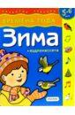 Бокова Татьяна Викторовна Зима. Времена года. Для детей 5-6лет.