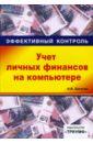 Богатин Николай Учет личных финансов на компьютере