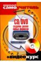 Авер М.М. CD/DVD. Создание дисков любых форматов (+CD)