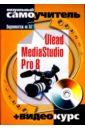Артеев К. Ulead MediaStudio Pro 8. Видеомонтаж на ПК (+CD) ощенко и а учимся работать на компьютере 2 е изд видеокурс на cd rom