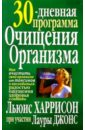 Харрисон Льюис, Джонс Лаура 30-дневная программа очищения организма
