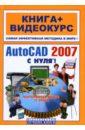 Панфилов Игорь AutoCAD 2007 с нуля! Русская и английская версии: Учебное пособие (+CD) цены онлайн